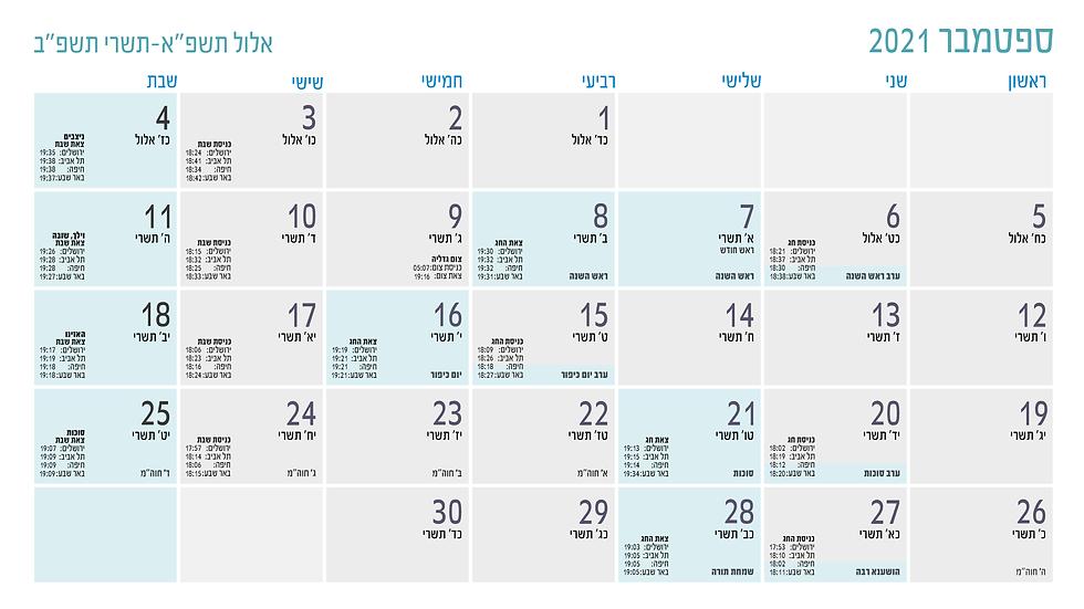 """לוח שנה תשפ""""ב 2021-2022 לועזי עברי  כולל כניסות שבת B2022"""