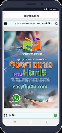 easysmartphone.png
