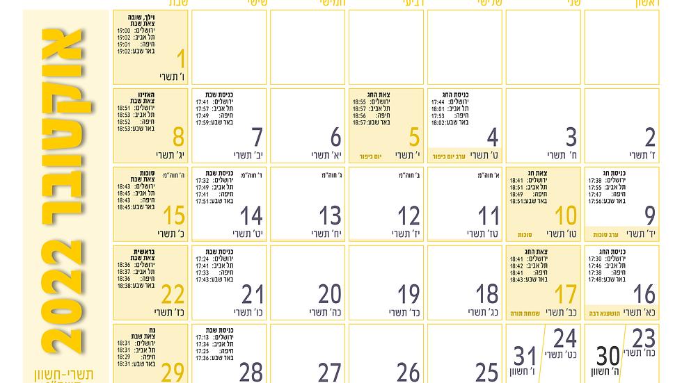 """לוח שנה תשפ""""ב 2021-2022 לועזי עברי  כולל כניסות שבת A2022"""
