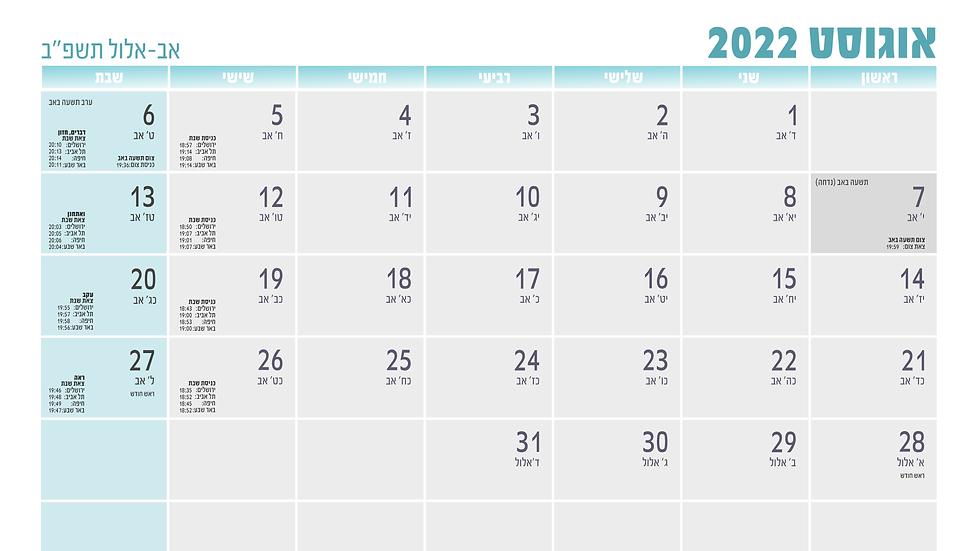 """לוח שנה תשפ""""ב 2021-2022 לועזי עברי  כולל כניסות שבת E2022"""
