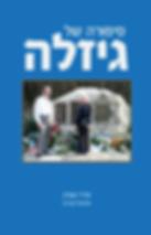 סיפור בעברית.png