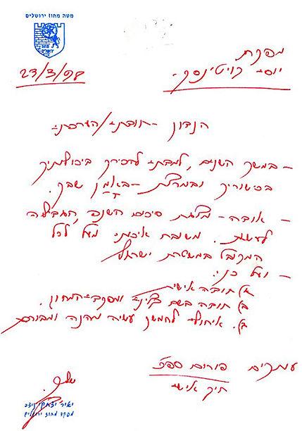 מכתב הוקרה ליוסי קווטינסקי מניצב יאיר יצחקי