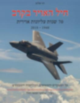 חיל האוויר בקרב.png