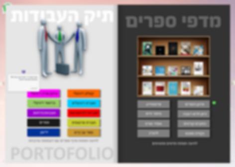 Html5 פרסום בפורמט דיגיטלי מקוון