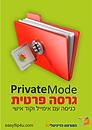 פרטית.png