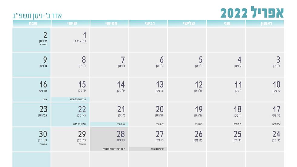 """לוח שנה תשפ""""ב 2021-2022 לועזי עברי   J2022"""