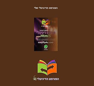 לוגו בטעינה
