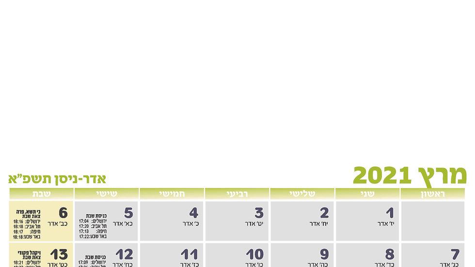 """לוח סבתא עם אפשרות להוספת תמונה לכל דף תשפ""""א 2020-2021חודש לועזי"""