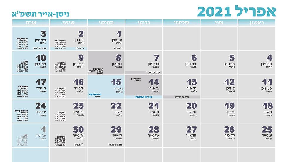 """קבצי לוח תשפא 20-21חודשים לועזיים כולל כניסת שבת י-ם ת""""א חיפה באר שבע"""