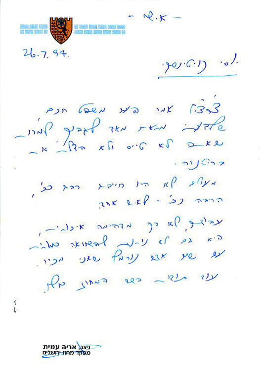 מכתב הוקרה מניצב אריה עמית ליוסי קווטינסקי