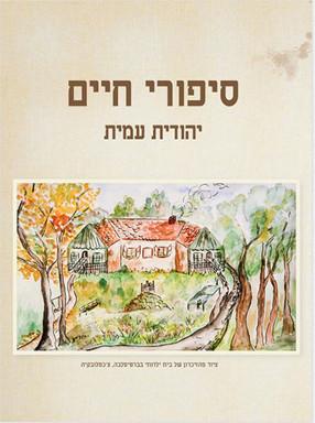 סיפור חיי - יהודית עמית