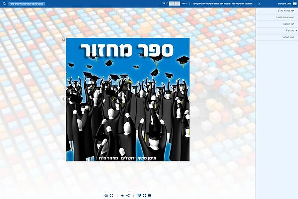 digital year book.png
