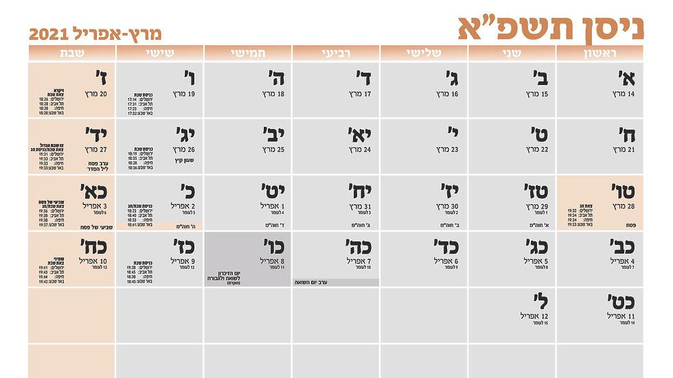 """לוח תשפא 20-21חודשים עבריים כולל כניסת שבת י-ם ת""""א חיפה באר שבע"""