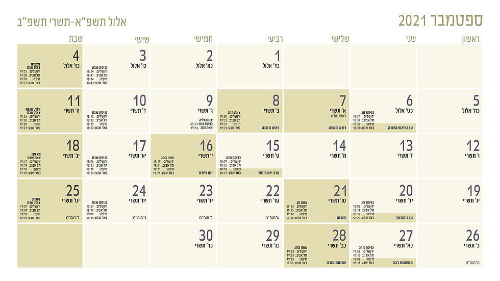 """לוח שנה תשפ""""ב 2021-2022 לועזי עברי  כולל כניסות שבת D2022"""