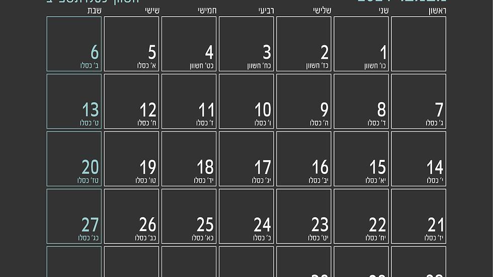 """לוח שנה תשפ""""ב 2021-2022 לועזי עברי  L 2022"""