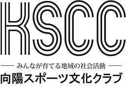 KSCCロゴ文字_下余白有大__¥ã____.jpg