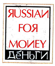 Original Russian For Money Logo circa 1987
