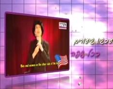 Yemima Mizrachi – p'  beshalach