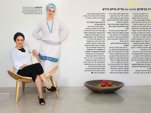 """איה קרמרמן מארחת את נורית אילון הירש בפרויקט אושפיזות של מגזין """"נשים"""""""