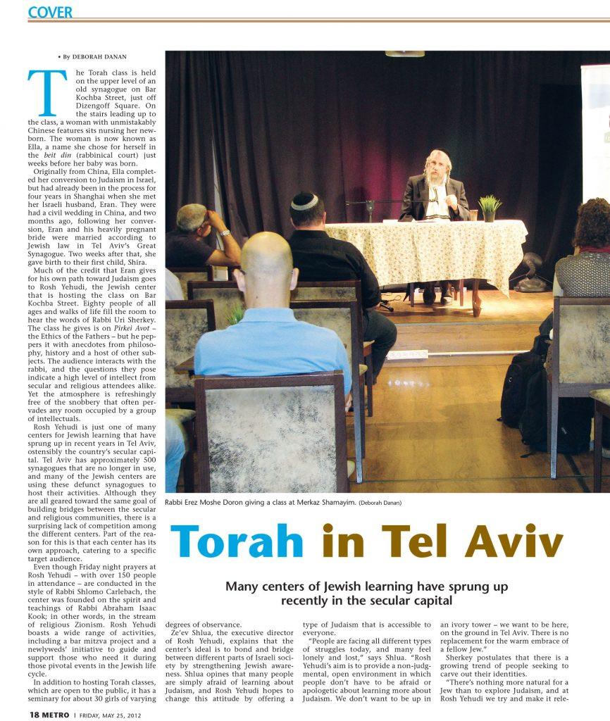 torah-in-tel-aviv-(1)