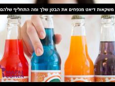 איך משקאות דיאט מנפחים את הבטן שלך ומה התחליף שלהם | מזל כהן
