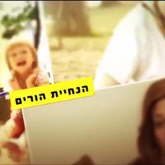 סדנת הנחיית הורים עם זיוה מאיר | מבצע מיוחד לכבוד חודש כסלו!