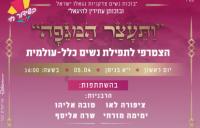 תפילת נשים עולמית – עם הרבניות: ציפורה לאו, ימימה מזרחי, טובה אליהו, שרה אליסף, סיון רהב מאיר