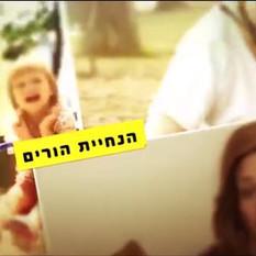 מבוא להנחיית הורים | זיוה מאיר