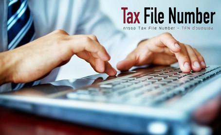 การขอ Tax File Number ด้วยตนเอง