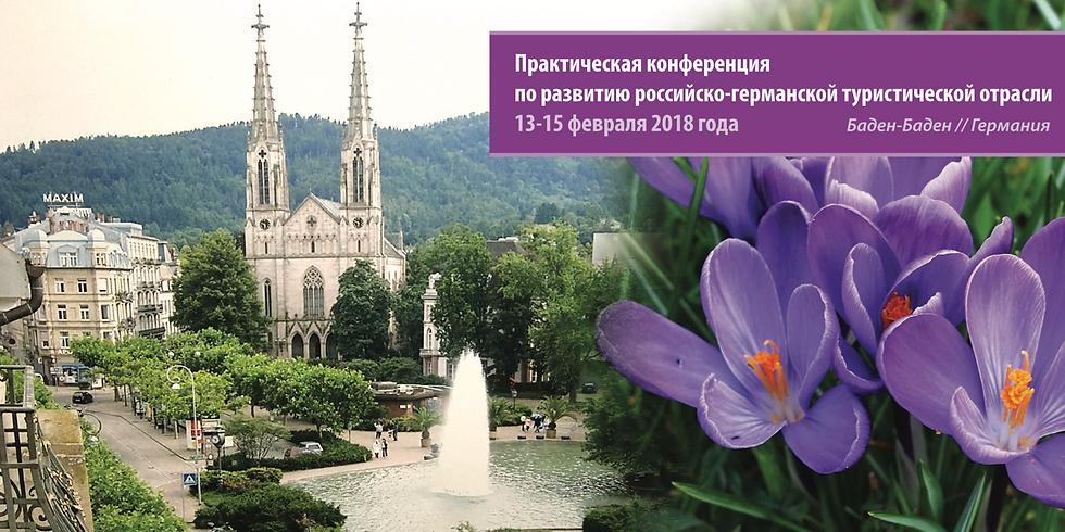 Практическая конференция по развитию российско-германской туристической отрасли.