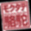 moku_logo_edited.png
