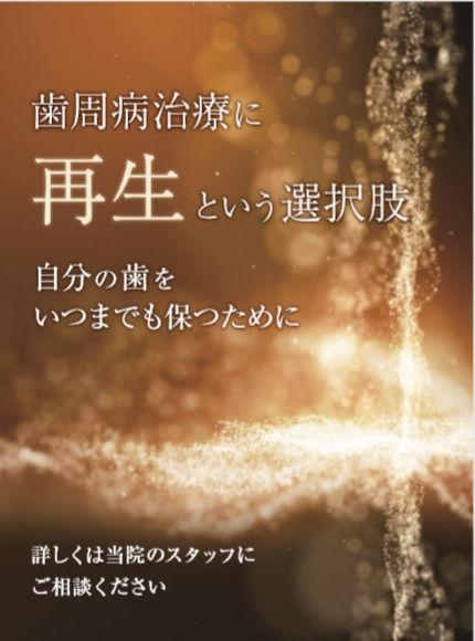 再生療法2_edited.jpg