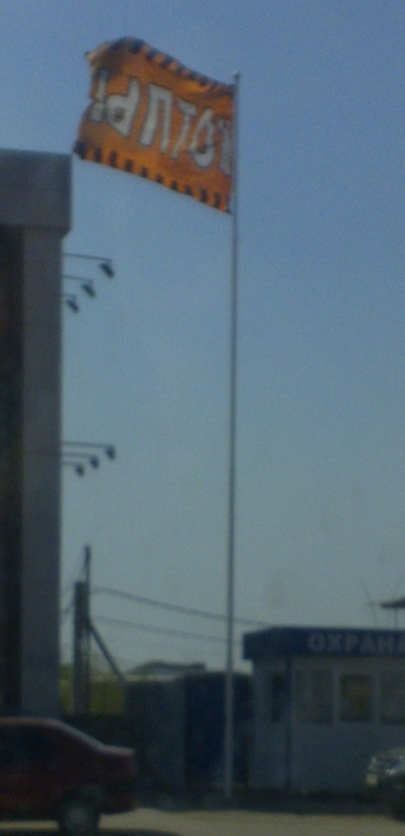 Флагшток 12м флаг 400х250см