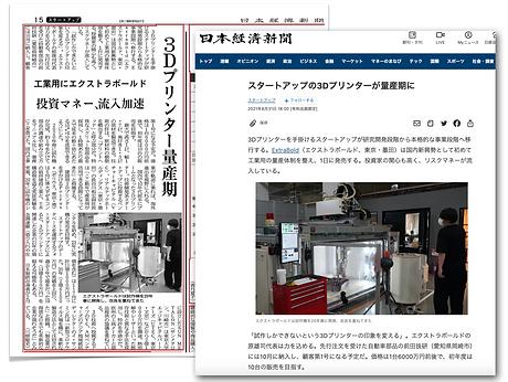 日経新聞本紙と電子版の記事.png