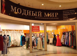 Модный Мир