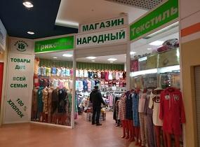 Народный магазин