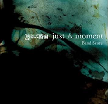 凛として時雨「just A moment」