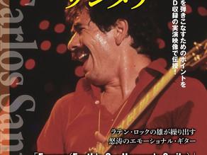 見て・聴いて弾ける! カルロス・サンタナ(DVD付)