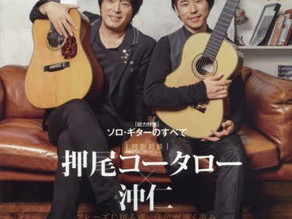 Acoustic Guitar Book vol.42