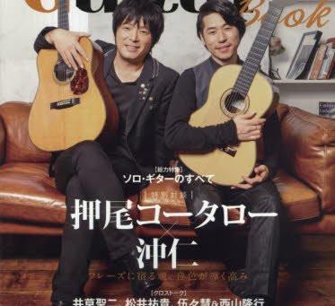Acoustic Guitar Book vol.42