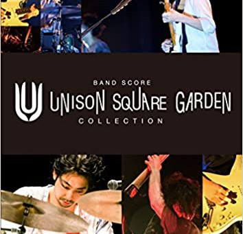 【BAND SCORE】UNISON SQUARE GARDEN COLLECTION
