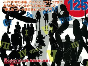 『ヒット曲に学ぶ! 使えるコード進行125(CD付)』