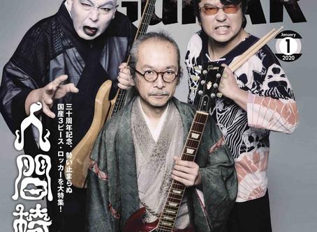 ヤングギター2020年1月号