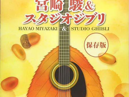 ギターソロ 初心者脱出! 宮崎駿&スタジオジブリ(保存版)
