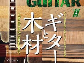 ヤングギター2021年4月号