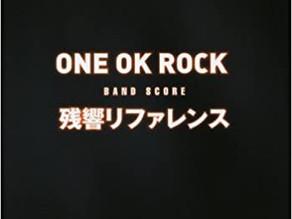 ONE OK ROCK「残響リファレンス」