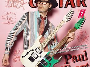 ヤングギター2021年7月号