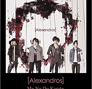 [Alexandros]「Me No Do Karate.」