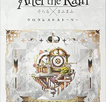 After the Rain「クロクレストストーリー」