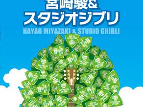 ギターソロ 初心者脱出! 宮崎駿&スタジオジブリ